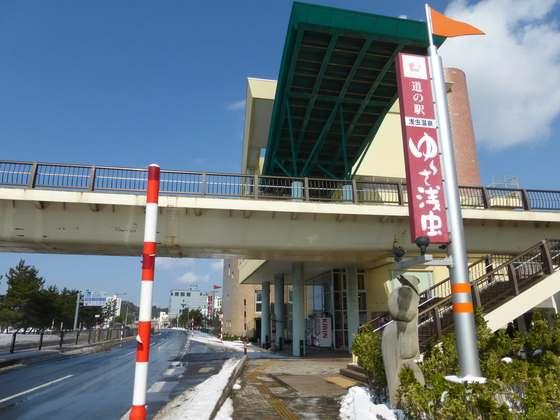 道の駅浅虫温泉「ゆ~さ浅虫」