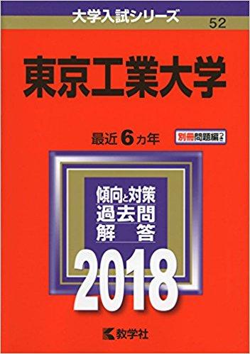 東京工業大学 赤本