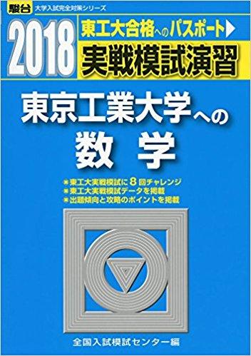 東京工業大学への数学 実戦模試演習