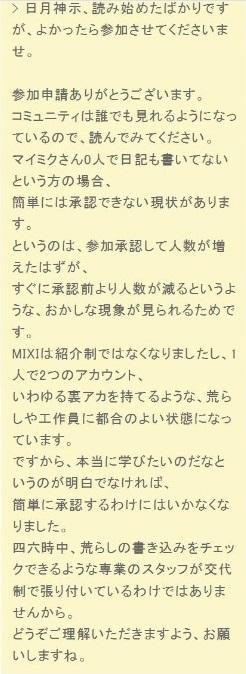 mixi日月神示ひふみ神示五十黙示録コミュニティ