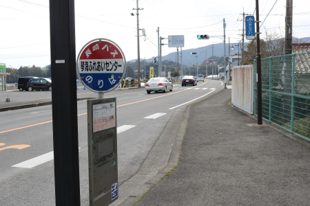 バス停「琴海ふれあいセンター」