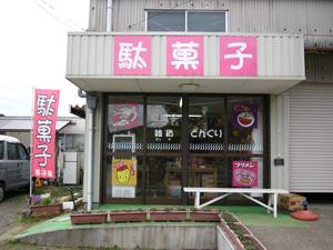 dagashiyadonguri