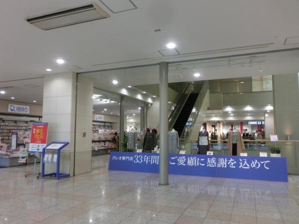 クレオ専門店