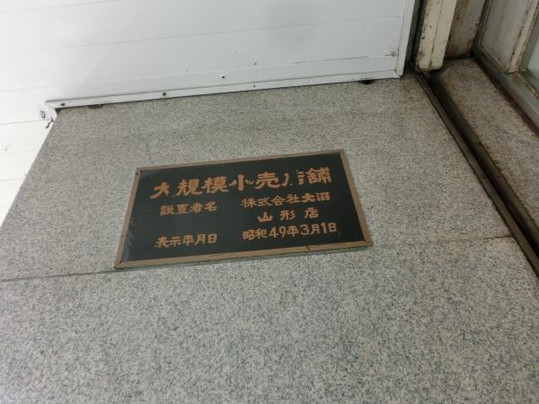 大規模小売店舗表示板