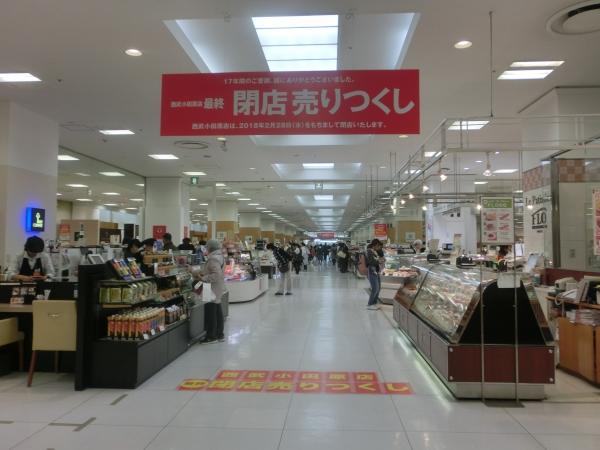 1階食品名店