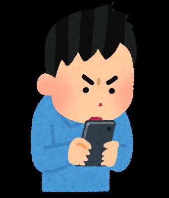 スマートフォンに熱中する人のイラスト