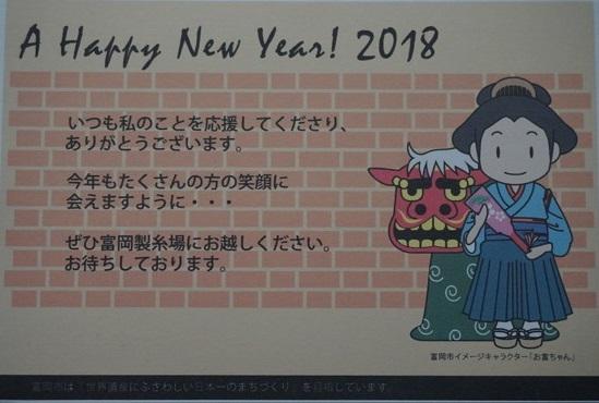 お富ちゃん2018