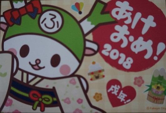 ふっかちゃん2018