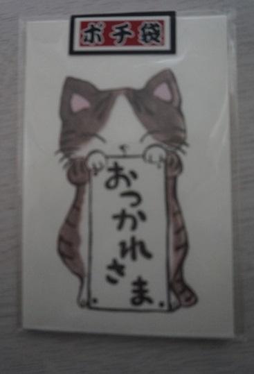 ポチ袋(ピンボケ御免)