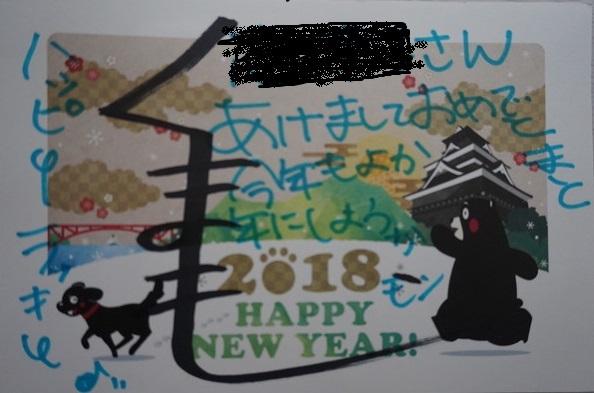 くまモン2018