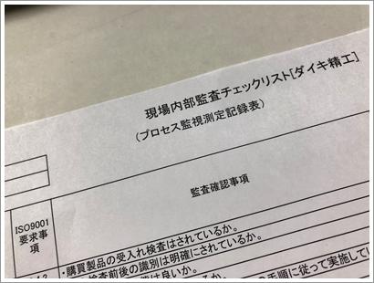 現場内部監査_20180129