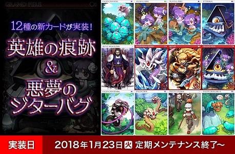 新カード12種