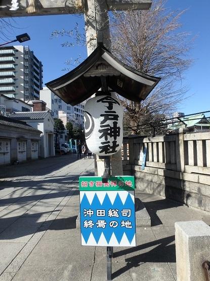 今戸神社 4