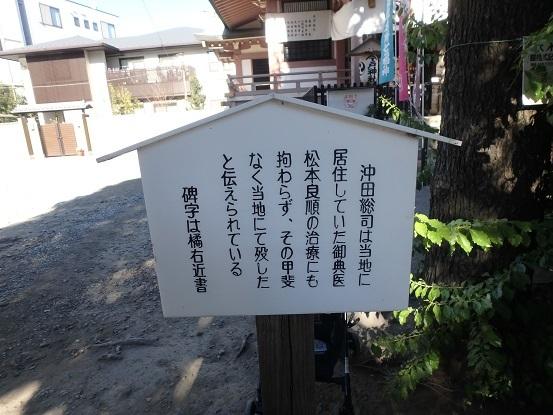 今戸神社 9