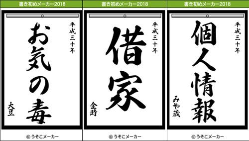20180101c