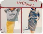 ファッションレンタル airCloset エアークローゼット 届いた