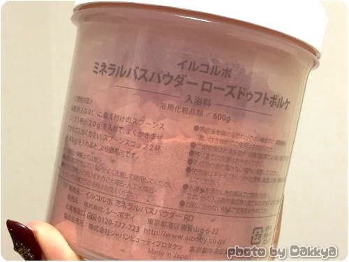 ギネス雪塩入浴剤 イルコルポ ミネラルバスパウダー ローズドゥフトボルケ 口コミ