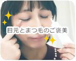 エビちゃん愛用の目元とまつ毛のご褒美 アイクリーム980円送料無料 だっきゃ