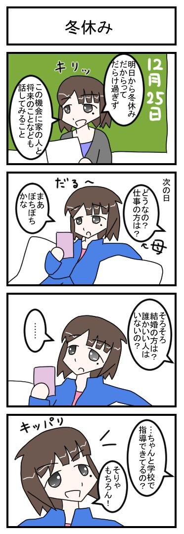 fuyuyasumi.jpg