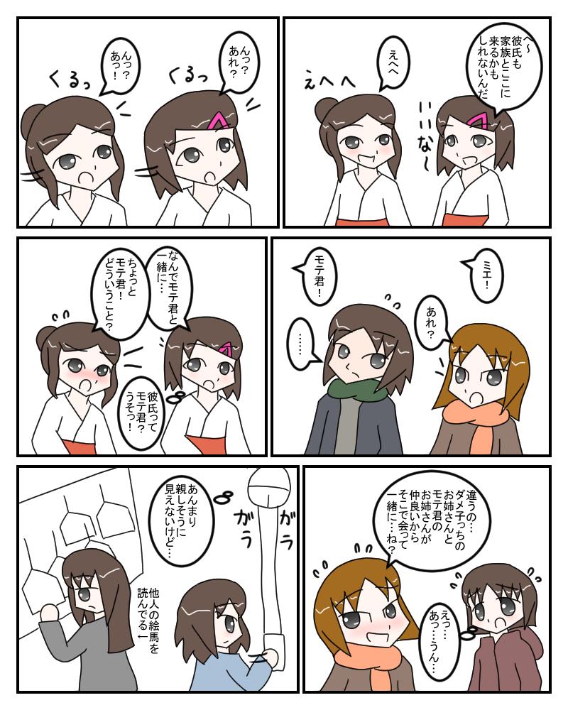 hatumoude3.jpg