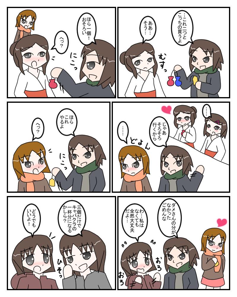 hatumoude4.jpg