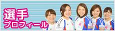 bnr_member.jpg