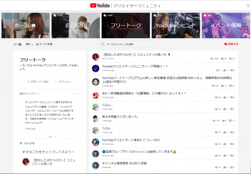 2018年1月29日 Youtubeクリエイターコミュニティー 閉鎖