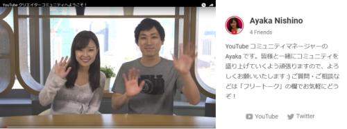 2018年1月29日Youtubeクリエイターコミュニティー