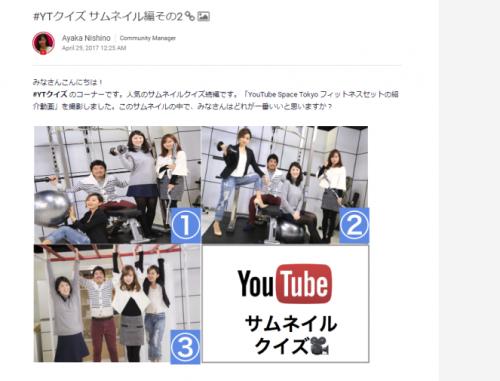 #YTクイズ サムネイル編その2 Youtubeクリエイターコミュニティ