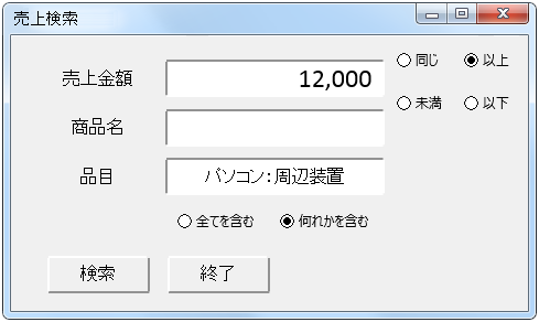 入力フォーム(データ入力済み)