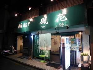新宿・めんや 風花 本店003