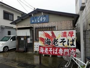 麺屋 じすり002