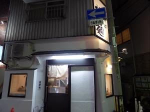 中華そば 桐麺002