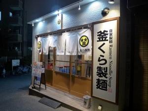 釜くら製麺003