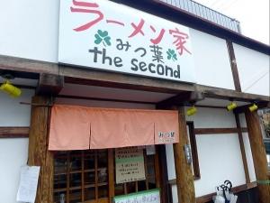 ラーメン家 みつ葉 the second001
