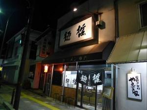 豊中 麺哲006