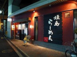 姫島らーめん 朧001