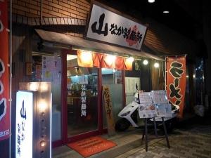 山なか製麺所001
