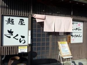 麺屋 さくら001