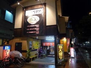 麺屋 TRY001