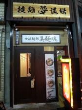 拉麺夢道場001