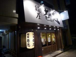麺屋 壱志001