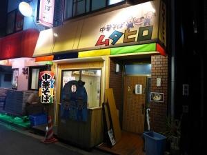 中華そば ムタヒロ 大阪福島店003