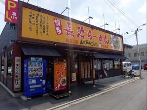 山田家乃ごん太 東大阪大蓮店003