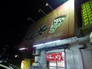 長浜ラーメン ごん太003
