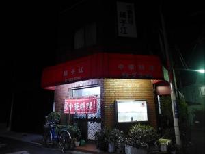 中華料理 揚子江001