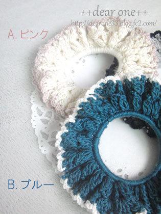 レース編みのシュシュ180115_2