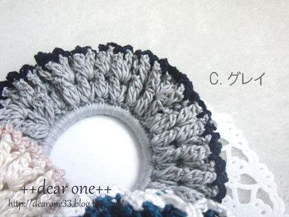 レース編みのシュシュ180115_3