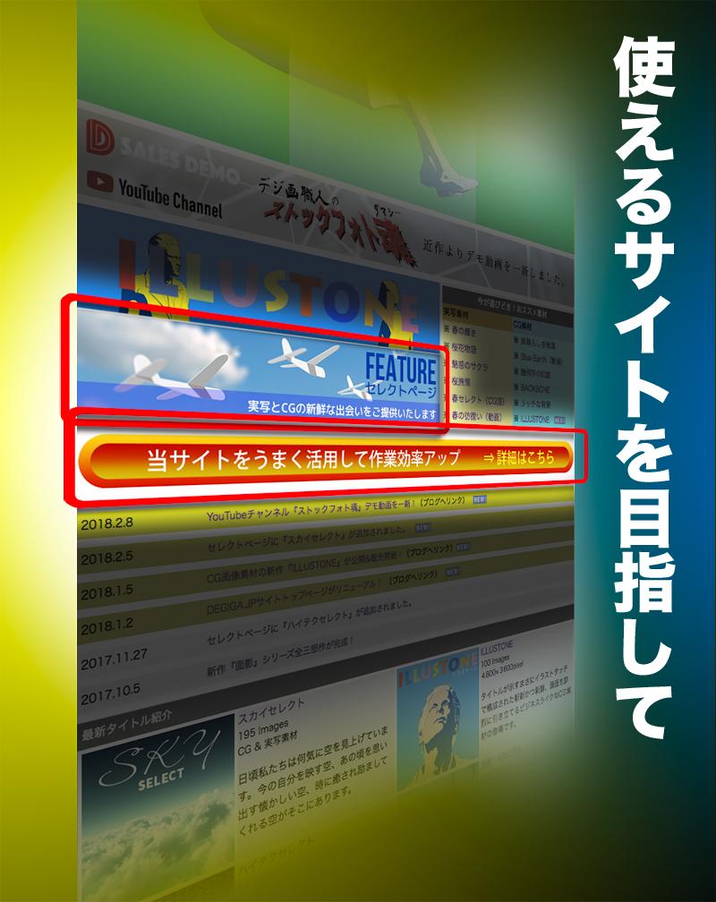 DEGIGA.JPサイトの説明