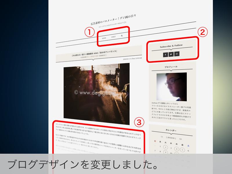 ブログデザイン変更